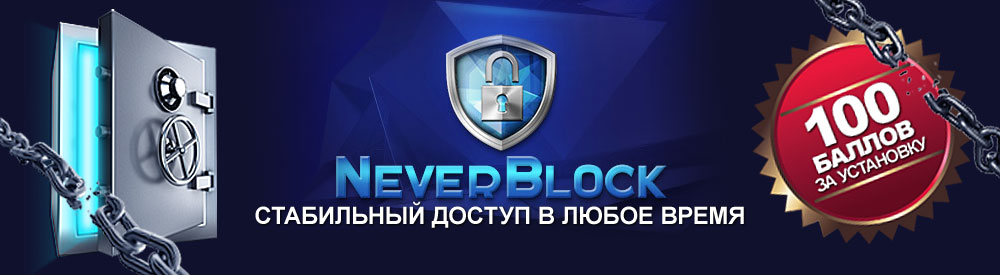 Newerblock обезопасьте себя от блокировки