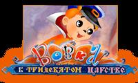 Вовка слот играть онлайн бесплатно в казино Вулкан
