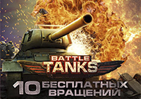 Battle Tanks слоты онлайн играть