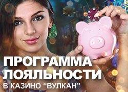 Программа лояльности в онлайн казино Вулкан