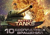 Battle Tanks слоты онлайн играть